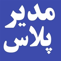modirpluss - مدیرپلاس